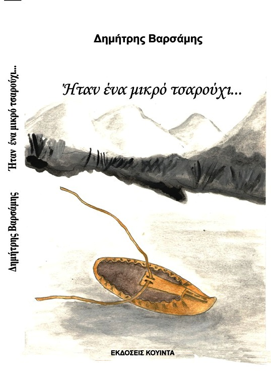 Cover of Ήταν ένα Μικρό Τσαρούχι
