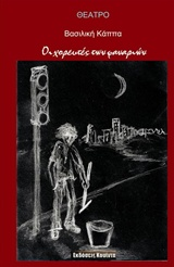 Cover of Οι χορευτές των φαναριών