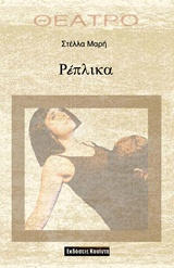 Cover of Ρέπλικα